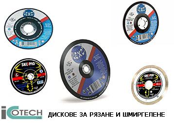 дискове за рязане и шмиргелене