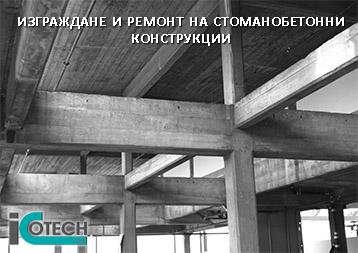Изграждане и ремонт на стоманобетонни конструкции