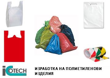 Изработка на полиетиленови изделия