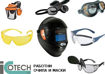 очила маски