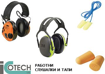 слушалки тапи