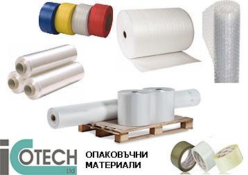 Опаковъчни материали