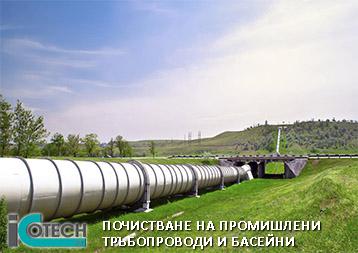 почистване на промишлени тръбопроводи и басейни