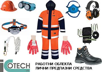 Работни облекла и лични предпазни средства цени