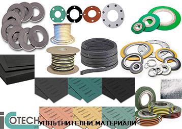 Уплътнителни Материали